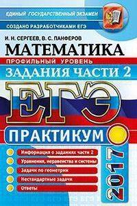 Сергеев И.Н. ЕГЭ 2017. Математика. Профильный уровень. Практикум. Задания части 2.