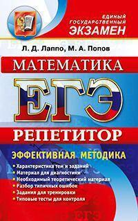 Лаппо Л.Д., Попов М.А. ЕГЭ. Математика. Репетитор