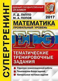 Лаппо Л.Д., Попов М.А. ЕГЭ 2017. Математика. Супертренинг. Профильный уровень.Тематические тренировочные задания