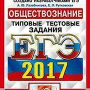 Лазебникова А.Ю., Рутковская Е.Л. ЕГЭ 2017. Обществознание. Типовые тестовые задания.