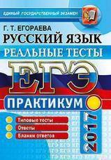 Егораева Г.Т. ЕГЭ 2017. Русский язык. Практикум. Реальные тесты. К новой официальной демонстрационной версии ЕГЭ