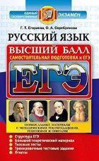 Егораева Г.Т. ЕГЭ. Русский язык. Высший балл. Самостоятельная подготовка к ЕГЭ