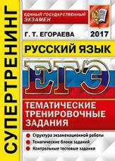 Егораева Г.Т. ЕГЭ 2017. Русский язык. Супертренинг. Тематические тренировочные задания.