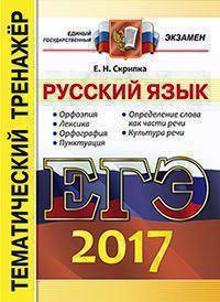 Скрипка Е.Н. ЕГЭ 2017. Русский язык. Тематический тренажёр.