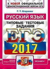 Егораева Г.Т. ЕГЭ 2017. Русский язык. Типовые тестовые задания. К новой официальной демонстрационной версии ЕГЭ