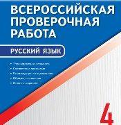 Яценко И.Ф. Русский язык. Всероссийская проверочная работа. 4 класс