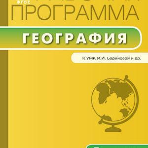 Петрушина Н.П. Рабочая программа по географии. 5 класс к УМК И.И. Бариновой. ФГОС