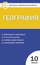Жижина Е.А. КИМ География 10 класс. ФГОС