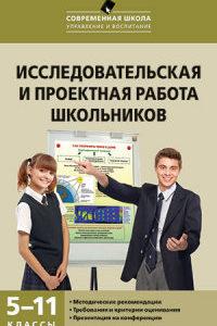 Леонтович А.В. Исследовательская и проектная работа школьников 5-11 классов.
