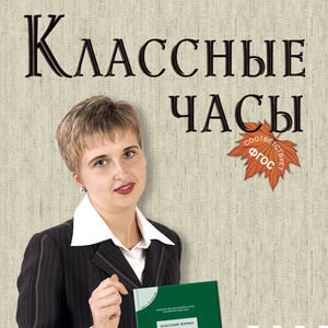Максимова Т.Н. Классные часы. 3 класс. ФГОС