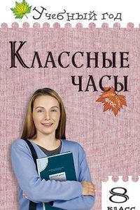 Давыдова А.В. Учебный год. 8 класс. Классные часы