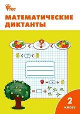Алимпиева М.Н., Векшина Т.В. Математические диктанты 2 класс. ФГОС
