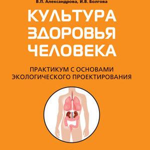 Александрова В.П. Биология. Культура здоровья человека. Практикум 8 класс. ФГОС