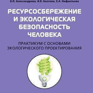 Александрова В.П. Биология. Ресурсосбережение и экологическая безопасность человека. Практикум 9 класс. ФГОС