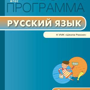 Яценко И.Ф. Рабочая программа по Русскому языку 2 класс к УМК Канакиной (Школа России). ФГОС
