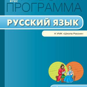 Яценко И.Ф. Рабочая программа по Русскому языку 4 класс к УМК Канакиной. ФГОС