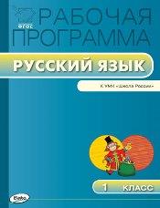 Яценко И.Ф. Рабочая программа по Русскому языку 1 класс к УМК Канакиной. ФГОС