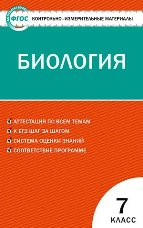 Артемьева Н.А. КИМ Биология 7 класс. ФГОС