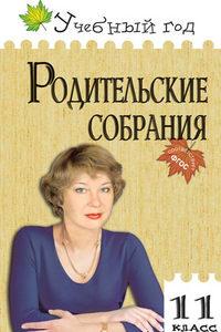 Максимова С.М. Учебный год. Родительские собрания. 11 класс