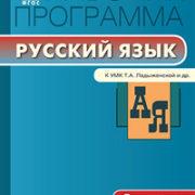 Трунцева Т.Н. Рабочая программа по Русскому языку 8 класс к УМК Ладыженской. ФГОС