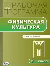 Авдеева О.П. Рабочая программа по Физической культуре 5 класс к УМК Матвеева А.П. ФГОС