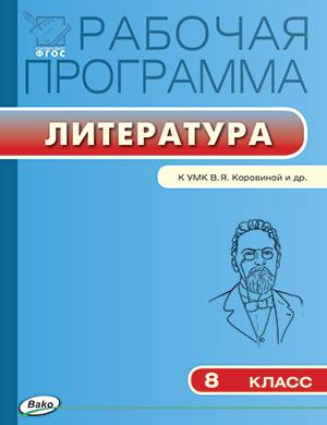 Трунцева Т.Н. Рабочая программа по Литературе 8 класс к УМК Коровиной. ФГОС