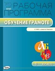 Яценко И.Ф. Рабочая программа по курсу Обучение грамоте 1 класс к УМК Горецкого. ФГОС