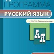 Трунцева Т.Н. Рабочая программа по Русскому языку 9 класс к УМК Ладыженской. ФГОС