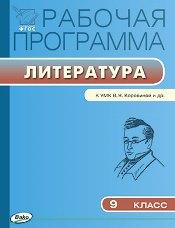 Трунцева Т.Н. Рабочая программа по Литературе 9 класс к УМК Коровиной. ФГОС