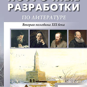Золотарева И.В. Поурочные разработки по литературе. Вторая половина XIX века. 10 класс второе полугодие
