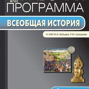 Сорокина Е.Н. Рабочая программа по Истории Средних веков 6 класс к УМК Бойцова. ФГОС