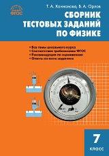 Ханнанова Т.А., Орлов В.А. Физика. Сборник тестовых заданий по физике 7 класс. ФГОС