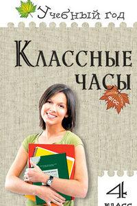Максимова Т.Н. Учебный год. Классные часы. 4 класс. ФГОС