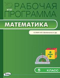 Ахременкова В.И. Рабочая программа по Математике 5 класс к УМК Виленкина Н.Я. ФГОС