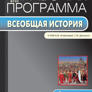 Сорокина Е.Н. Рабочая программа по Истории Средних веков 6 класс к УМК Агибаловой. ФГОС