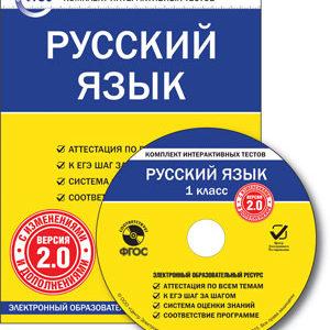 CD-ROM. Комплект интерактивных тестов. Русский язык. 1 класс. Версия 2.0. ФГОС