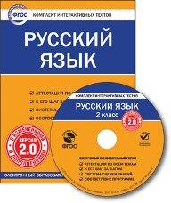 CD-ROM. Комплект интерактивных тестов. Русский язык. 2 класс. Версия 2.0. ФГОС