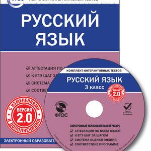CD-ROM. Комплект интерактивных тестов. Русский язык. 3 класс. Версия 2.0. ФГОС