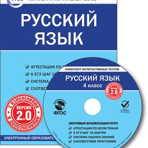 CD-ROM. Комплект интерактивных тестов. Русский язык. 4 класс. Версия 2.0. ФГОС