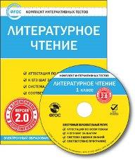 CD-ROM. Комплект интерактивных тестов. Литературное чтение. 1 класс. Версия 2.0. ФГОС