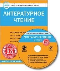 CD-ROM. Комплект интерактивных тестов. Литературное чтение. 2 класс. Версия 2.0. ФГОС