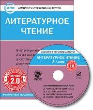 CD-ROM. Комплект интерактивных тестов. Литературное чтение. 3 класс. Версия 2.0. ФГОС