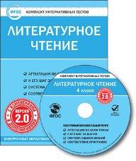 CD-ROM. Комплект интерактивных тестов. Литературное чтение. 4 класс. Версия 2.0. ФГОС