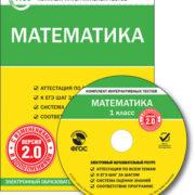CD-ROM. Комплект интерактивных тестов. Математика. 1 класс. Версия 2.0. ФГОС