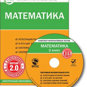 CD-ROM. Комплект интерактивных тестов. Математика. 2 класс. Версия 2.0. ФГОС