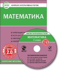 CD-ROM. Комплект интерактивных тестов. Математика. 3 класс. Версия 2.0. ФГОС