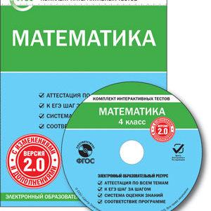 CD-ROM. Комплект интерактивных тестов. Математика. 4 класс. Версия 2.0. ФГОС