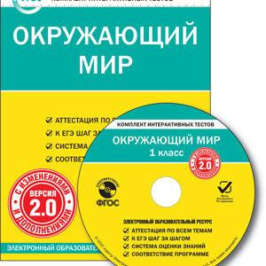 CD-ROM. Комплект интерактивных тестов. Окружающий мир. 1 класс. Версия 2.0. ФГОС