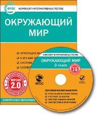 CD-ROM. Комплект интерактивных тестов. Окружающий мир. 2 класс. Версия 2.0. ФГОС