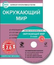 CD-ROM. Комплект интерактивных тестов. Окружающий мир. 3 класс. Версия 2.0. ФГОС